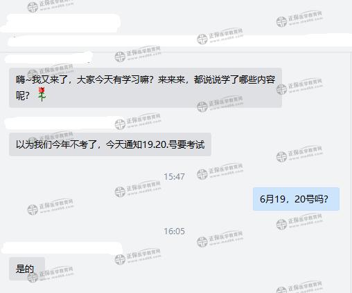 考生关注!云南德宏州2021中药学职称考试或将6月举行!
