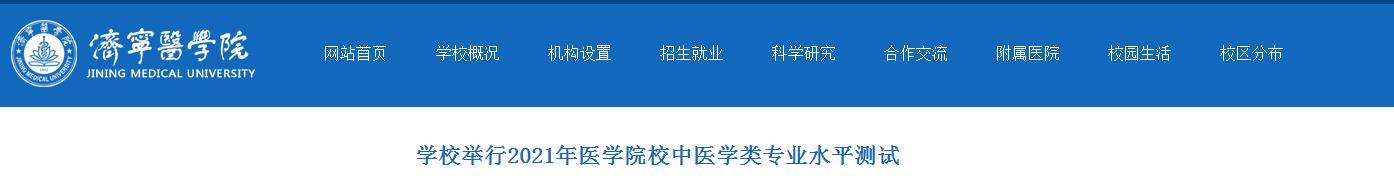 济宁医学院2021年医学院校中医学类专业水平测试顺利举行!