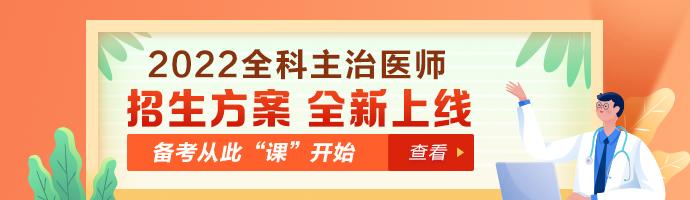 2022全科主治医师考试新课上线,热招中!