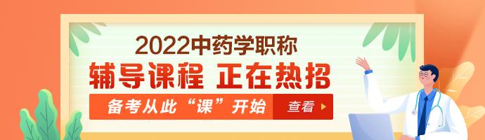 2022中药学职称考试新课上线,热招中!