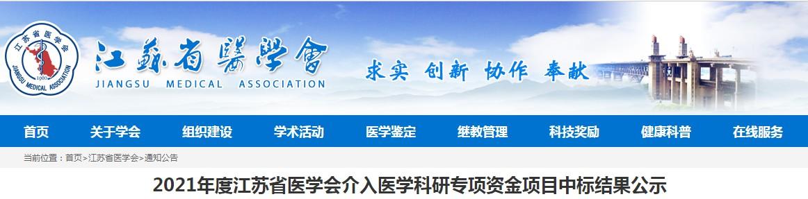 2021年度江蘇省醫學會介入醫學科研專項資金項目中標結果公示