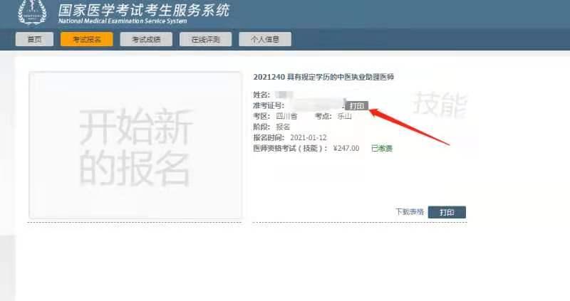 重慶考區2021年口腔助理醫師實踐技能考試準考證已開始打印