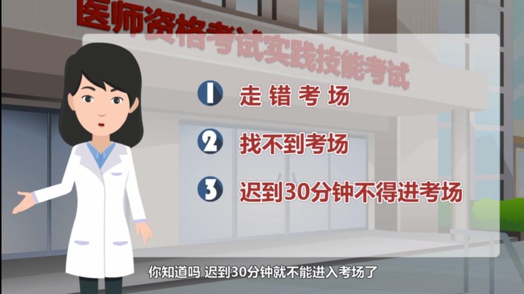 2021年臨床執業醫師實踐技能考試流程(基地考生)