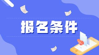 2022年天津初级护师报名条件