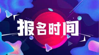 2022年贵州初级护师报名时间