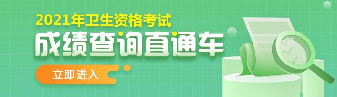 【中国卫生人才网】2021主管护师考试成绩查询入口已开通!
