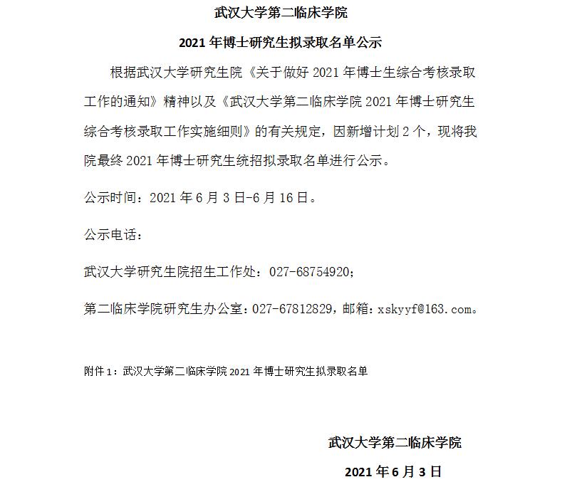 武汉大学第二临床学院