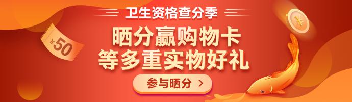 【晒分有奖】卫生资格考试 晒分赢购物卡等多重实物好礼!