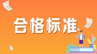 北京2021年內科主治醫師考多少分合格?