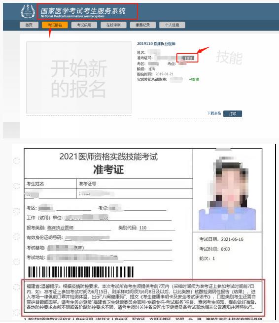 重要提醒!2021年临床执业医师实践技能考试北京准考证打印入口开通