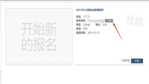【持續關注】黑龍江2021口腔助理醫師資格筆試準考證打印