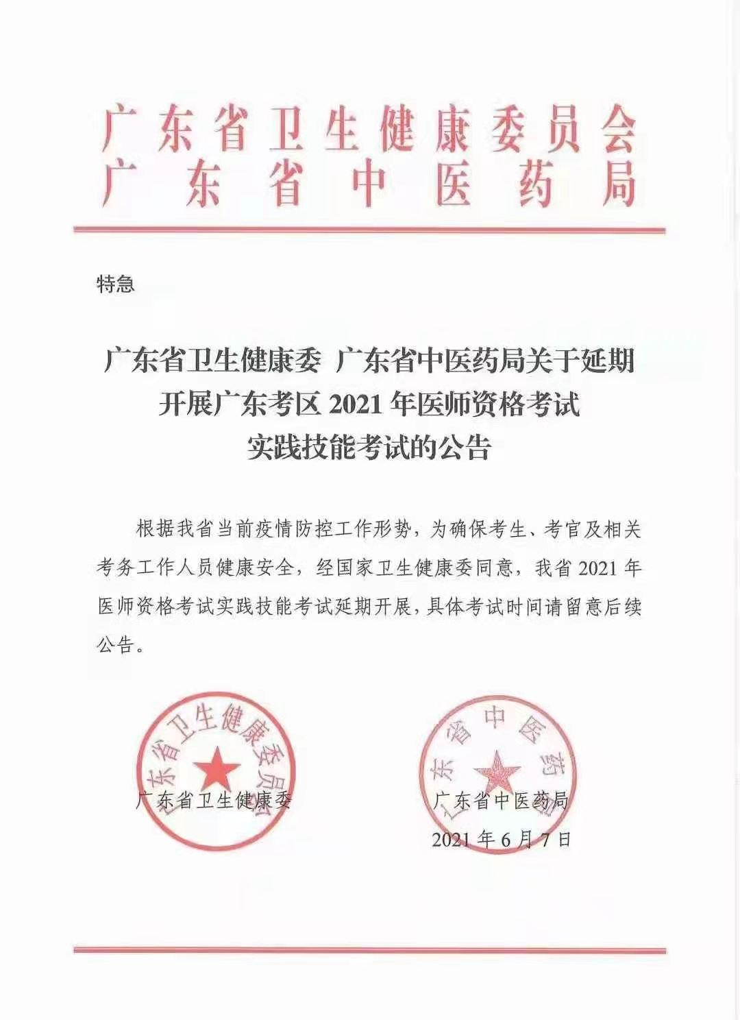 广东2021年医师实践技能考试须知