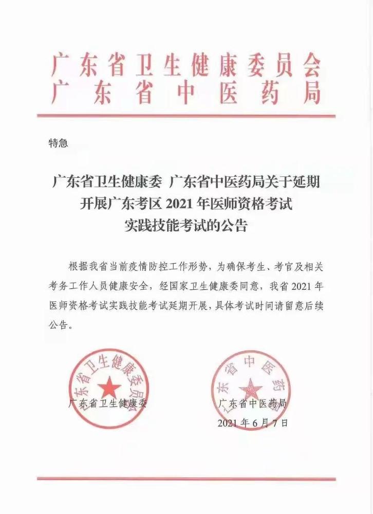 2021年廣東省執業助理醫師實踐技能考試時間延遲到了幾號?