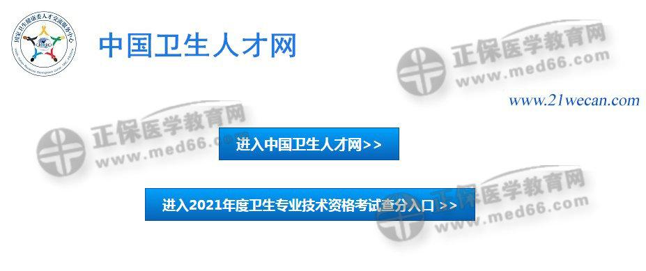 河南省2021护师职称考试成绩已公布,速去查看!