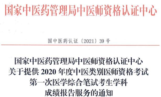 2020中西醫結合執業助理醫師(250)考生筆試學科報告申請開通