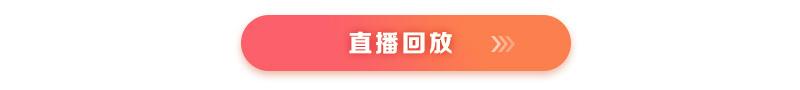 【直播回放】谭潇老师:颈椎病的十个级别,看看你在第几级!
