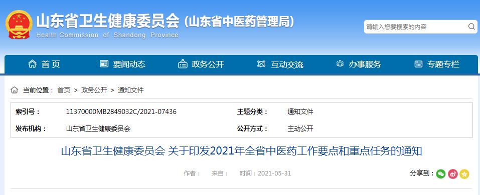 【中医药政策】2021年山东省中医药工作要点和重点任务正式下发!