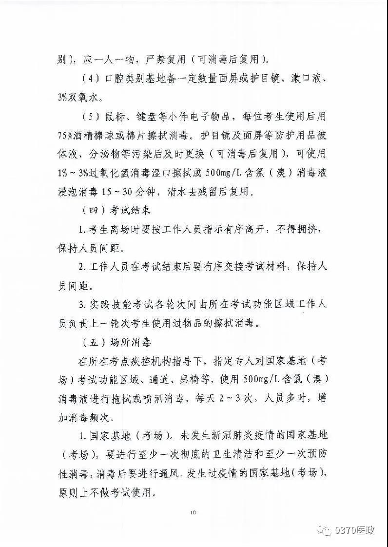2021年医师资格考试新冠肺炎防控指引10