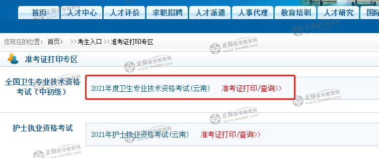 通知!云南德宏州2021年中药学职称考试准考证打印入口6月11日正式开通!