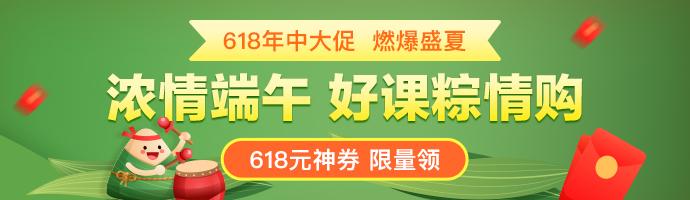 【年中大促】好课85折 618元直降券折上用 宠粉好礼免费抽!
