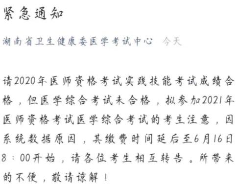 湖南考區緊急通知!2021年公衛醫師技能免考綜合筆試繳費即將開啟