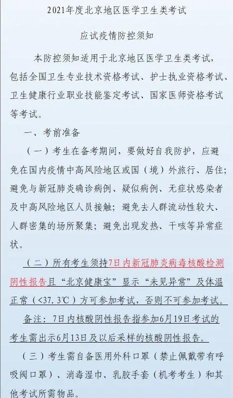 北京人才交流中心发布2021年公卫医师实践技能考前提醒