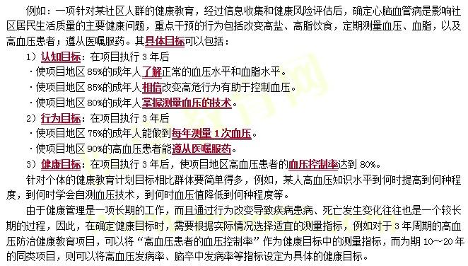 【技能操作】健康管理师第三章重点整理(十六)