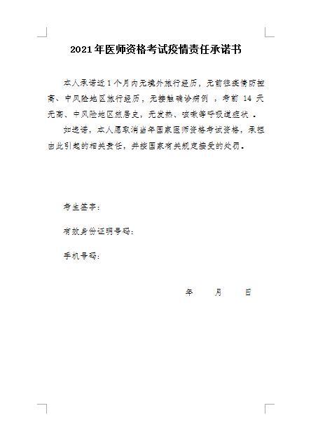 2021年四川考区口腔助理医师技能考试疫情防控承诺书