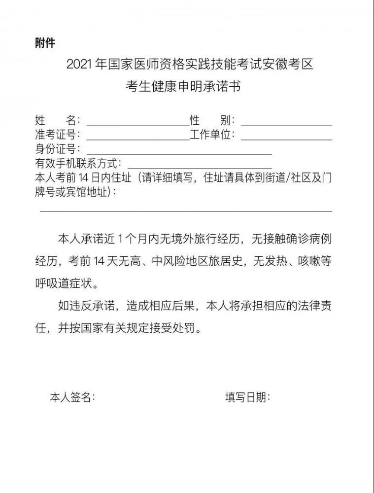 安徽省2021年口腔執業醫師實踐技能考試時間/地點及注意事項
