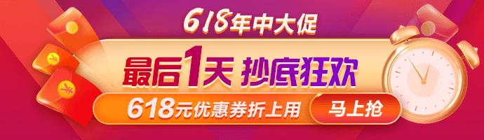 【钜惠】好课85折 618元限量神券折上用 速抢>