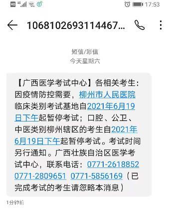 2021年柳州辖区口腔执业医师技能考试考生自6月19日下午起暂停考试