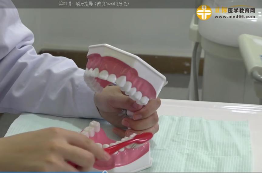 刷牙课程讲解-医学教育网