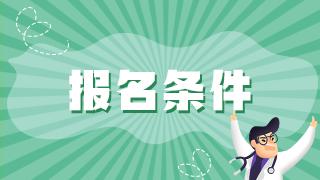 2022福建初级护师报名条件