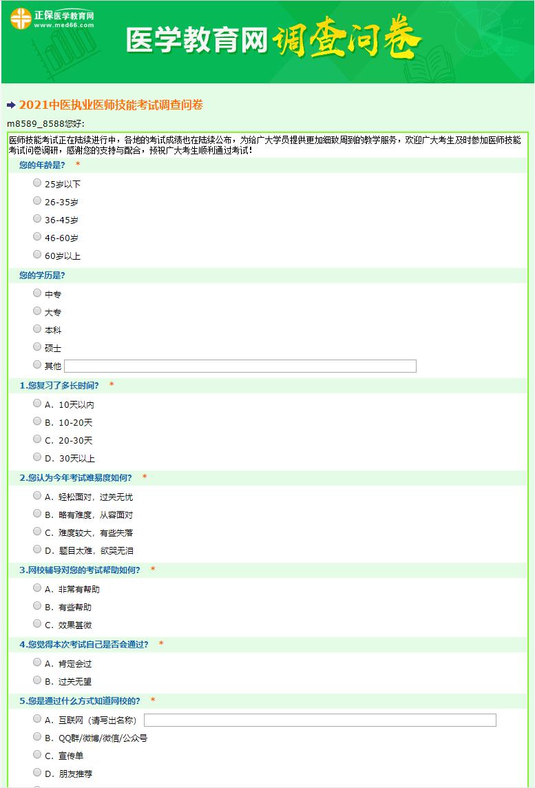 中医执业医师考试难吗?