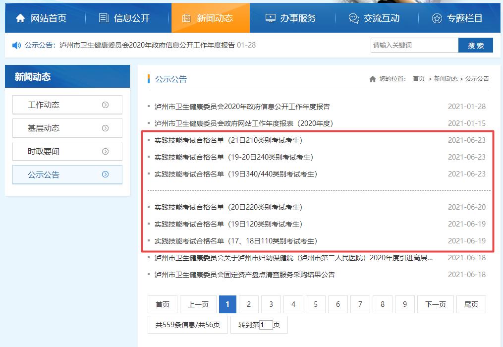 瀘州市2021年執業助理醫師實踐技能考試成績公示(附查分入口)