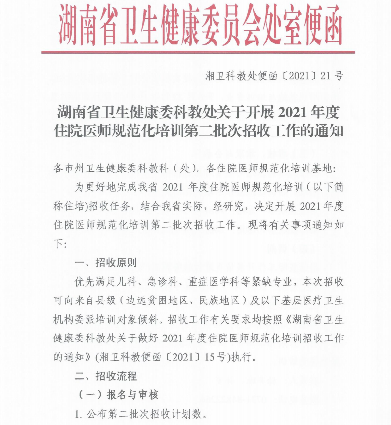 湖南省:关于开展2021年度住院医师规范化培训第二批次招收工作的通知