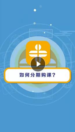 【支持分期】手機移動端分期購課操作方法