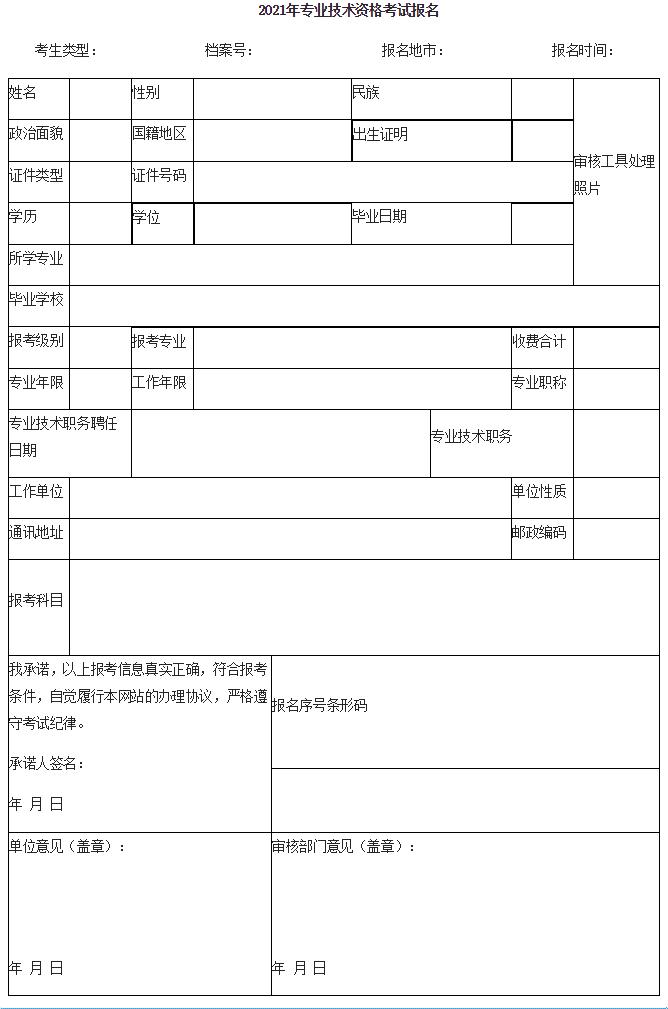 报名表填写规范