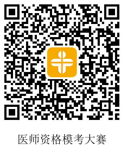2021年天津考区口腔助理医师资格综合笔试缴费特别提醒!