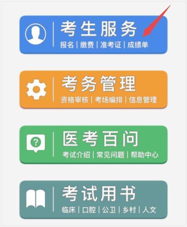 重慶考區2021年執業醫師實踐技能考試查分入口已經開放