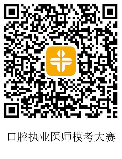 重庆考区关于2021年口腔执业医师综合笔试缴费的通知