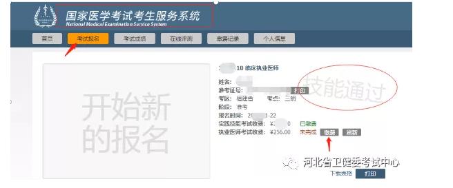 全國2021年公衛醫師河北考區綜合筆試繳費7月2日起