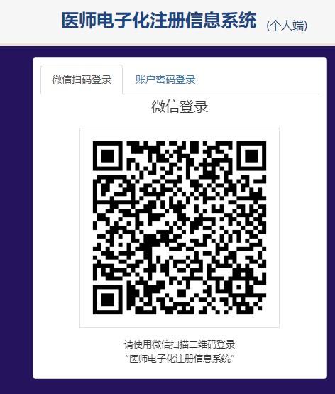 醫師電子化注冊信息系統 (個人端)登錄入口