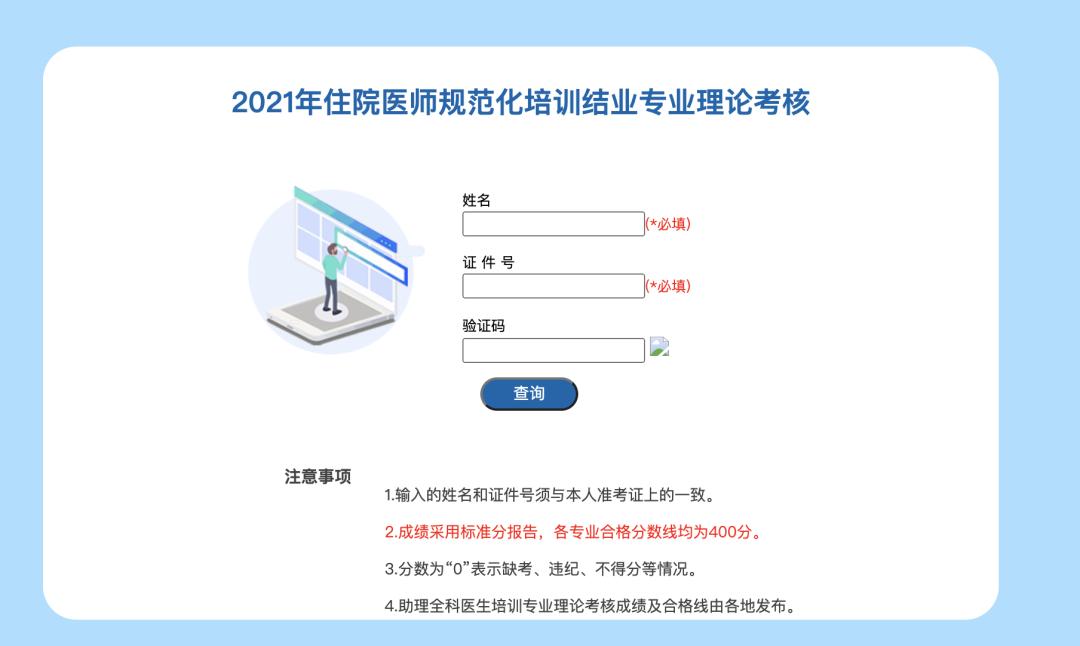 【官宣】2021年住院医师规范化培训理论考核成绩查询入口开通!