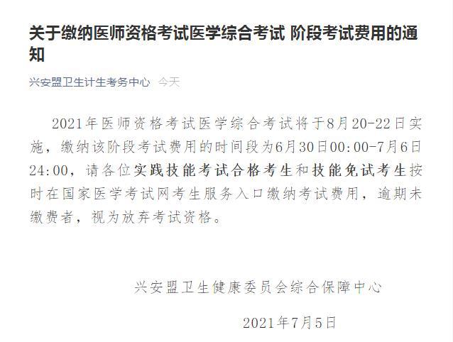 注意!2021年兴安盟口腔执业医师考试笔试网上缴费系统7月6日关闭!