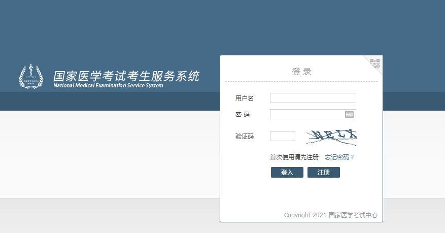 内蒙古2021年口腔助理医师资格综合笔试缴费时间段!