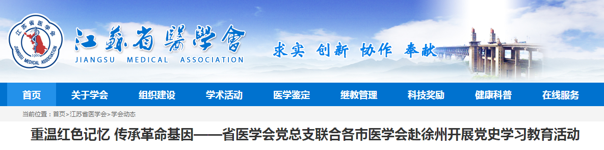 江蘇省醫學會黨總支聯合各市醫學會赴徐州開展黨史學習教育活動