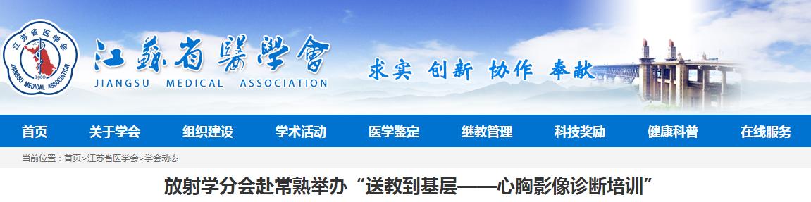 江蘇省醫學會放射學分會赴常熟舉辦送教到基層活動