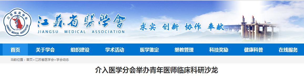 江蘇省醫學會介入醫學分會舉辦青年醫師臨床科研沙龍
