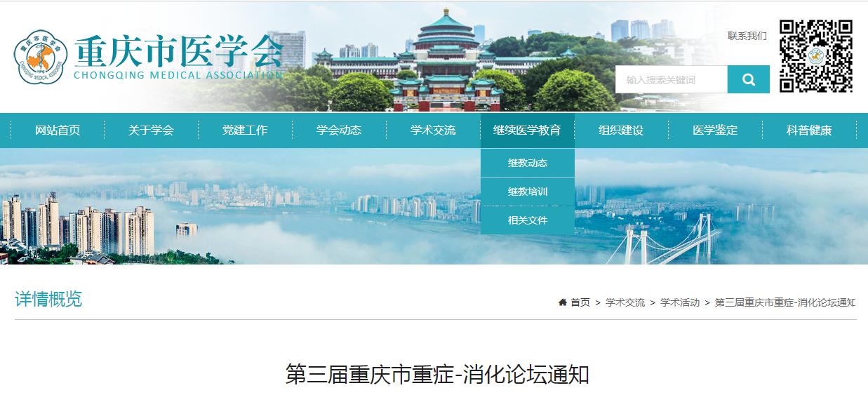 重慶市醫學會第三屆重慶市重癥-消化論壇通知